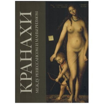 """The Cranach Family: between Renaissance and Mannerism"""