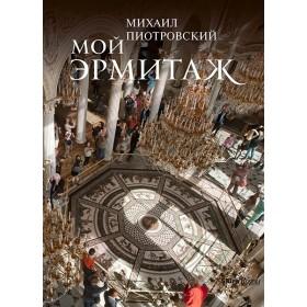 """""""My Hermitage"""" M. Piotrovsky (Paperback)"""