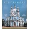 """St. Petersburg. Architecture of the Tsars"" D.O. Shvidkovsky, A. Orloff"
