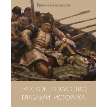 """Russian Art from historical view or Where Susanin leads"" E.Anisimov"