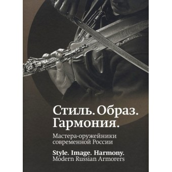 """Style. Image. Harmony. Modern Russian Armourers"""