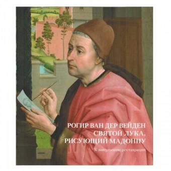 """Rogier van der Weyden. Luke the Evangelist painting Madonna"""