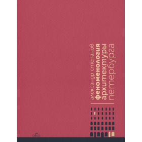 """Phenomenology of St Petersburg architecture"" A.V.Stepanov"