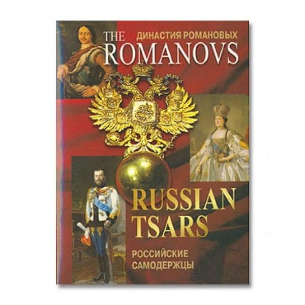 The Romanovs. Russian Tsars