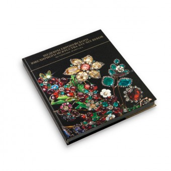 """Masterpieces of European Jewellery from the 16th to 19th centuries in the Hermitage Collection"""