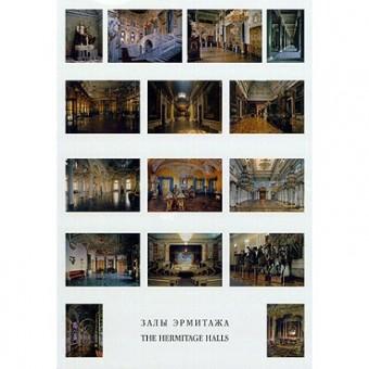 The Hermitage Halls