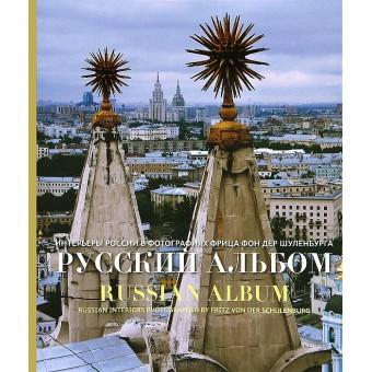 """""""The Russian Album. Russian Interiors in  Fritz von der Schulenburg's Photographs"""""""
