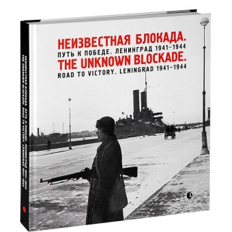 The unkown blocade. Road to victory. Leningrad 1941-1944