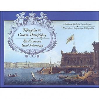 Strolls around Saint Petersburg. Watercolours, Engravings