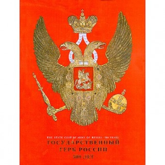 The State Coat of Arms of Russia: 500 Years