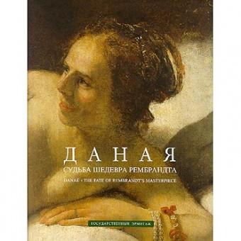 """Danae: The Fate of Rembrandt's Masterpiece"""