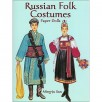 Russian Folk Costumes. Paper Dolls