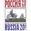 History of the Country in Poster: Russia. 20th Century