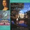 """The Chinese Palace at Oranienbaum"""