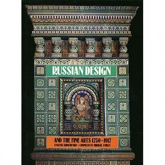 """""""Russian Design and the Fine Arts 1750 - 1917"""" E. Kirichenko"""