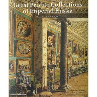 """""""Great Private Collections of  Imperial Russia"""" M.B. Piotrovsky, O. Y. Neverov"""