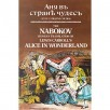 The Nabokov's Russian Translation of Lewis Carroll's Alice in Wonderland
